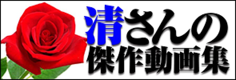 ゲイセックス|清さんの傑作動画集|チンコ無修正