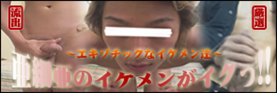 ゲイセックス|亜細亜のイケメンがイクっ!|男同士