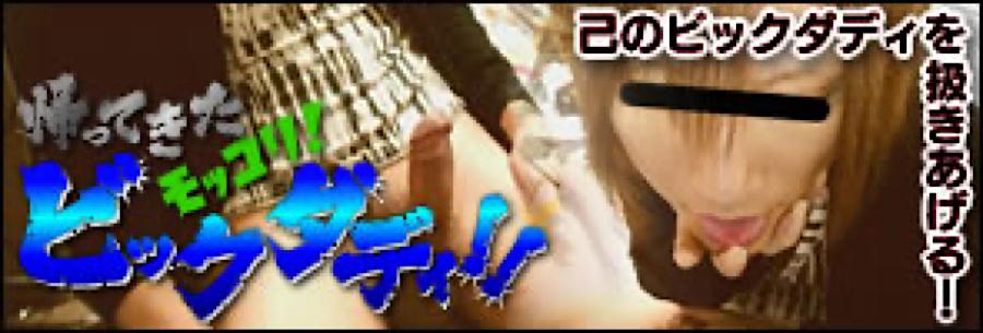 ゲイセックス|帰ってきたモッコリビッグダディ―!|ホモエロ動画