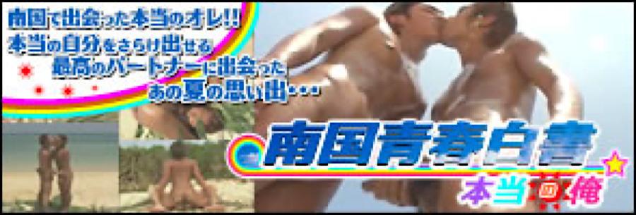 ゲイセックス|南国青春白書|チンコ無修正