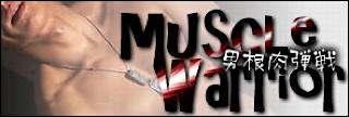 ゲイセックス|muscle warrior ~男根肉弾戦~|チンコ無修正