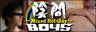 ゲイセックス|陰間BOYS~Mixed Hot-Guy~|ゲイフェラチオ