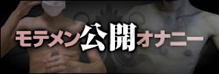 ゲイセックス|モテメン!!公開オナニー|男同士射精