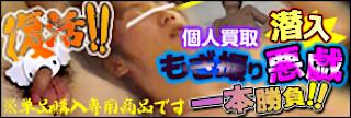 ゲイセックス|潜入!!もぎ撮り悪戯一本勝負|ゲイエロ動画