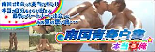 ゲイセックス|南国青春白書|ホモエロ動画