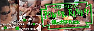 ゲイセックス|POWER RING!!~雄のガチfuck~|チンコ