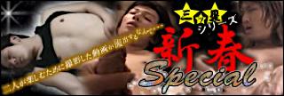 ゲイセックス|三ッ星シリーズ!!新春Special|パイパンペニス
