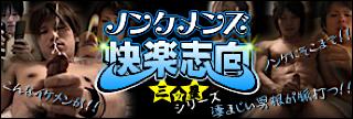 ゲイセックス|三ッ星シリーズ!!ノンケメンズ快楽志向!!|おちんちん