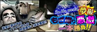 ゲイセックス|夢撮!!もぎ撮り悪戯一本勝負!!|男同士