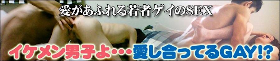 ゲイセックス|イケメン男子よ・・・愛し合ってるGAY!?|ホモエロ動画