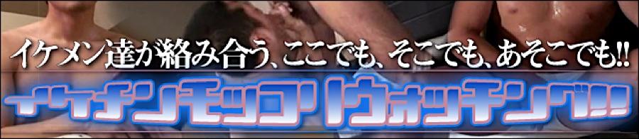 ゲイセックス|イケメンモッコリウォッチング!!|ゲイ
