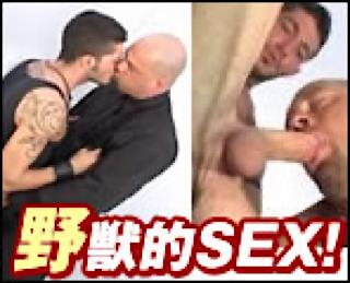 ゲイセックス|ワイルドでガタイの良い外人さんの野獣的SEX!|ゲイ