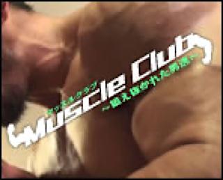 ゲイセックス|Muscle Club~鍛え抜かれた男達~|ノンケペニス