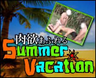 ゲイセックス|肉欲あふれるSummer Vacation|ゲイ
