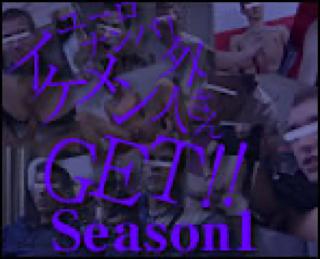 ゲイセックス|ユーロナンパ!イケメン外人さんGET!!Season1|ゲイエロ動画