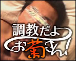 ゲイセックス|調教だよお菊さん!|男同士射精