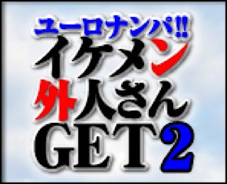 ゲイセックス|ユーロナンパ!イケメン外人さんGET!!Season2|おちんちん