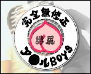 ゲイセックス|完全無修正ア●ルBoys|チンコ無修正