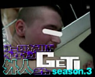 ゲイセックス|ユーロナンパ!イケメン外人さんGET!!Season3|パイパンペニス