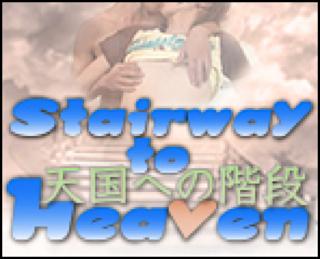 ゲイセックス|Stairway to Heaven|チンコ無修正