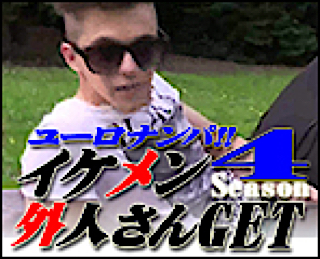 ゲイセックス|ユーロナンパ!イケメン外人さんGET!!Season4|パイパンペニス