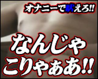 ゲイセックス|オナニーでほえろ なんじゃこりゃぁあ!!|男同士射精