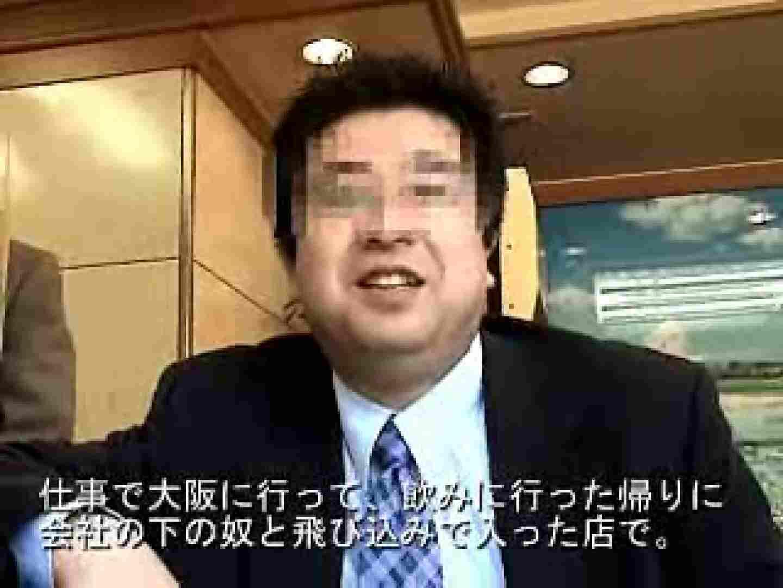 ノンケリーマン最高〜〜 ノンケ  71pic 71