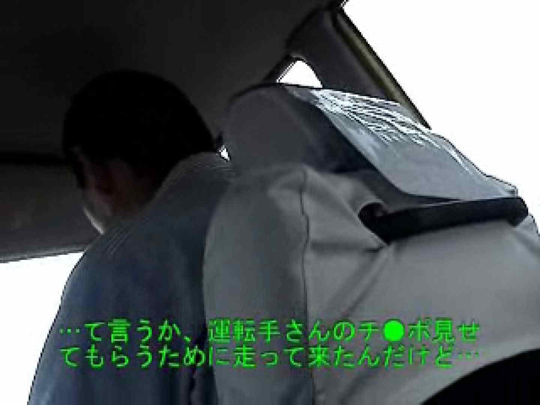 いつもお疲れ様です。タクシードライバーさん オナニー  60pic 39