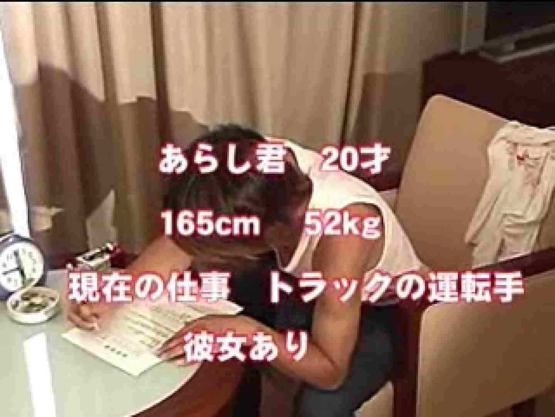 ノンケオナニー劇場 ノンケ  80pic 3