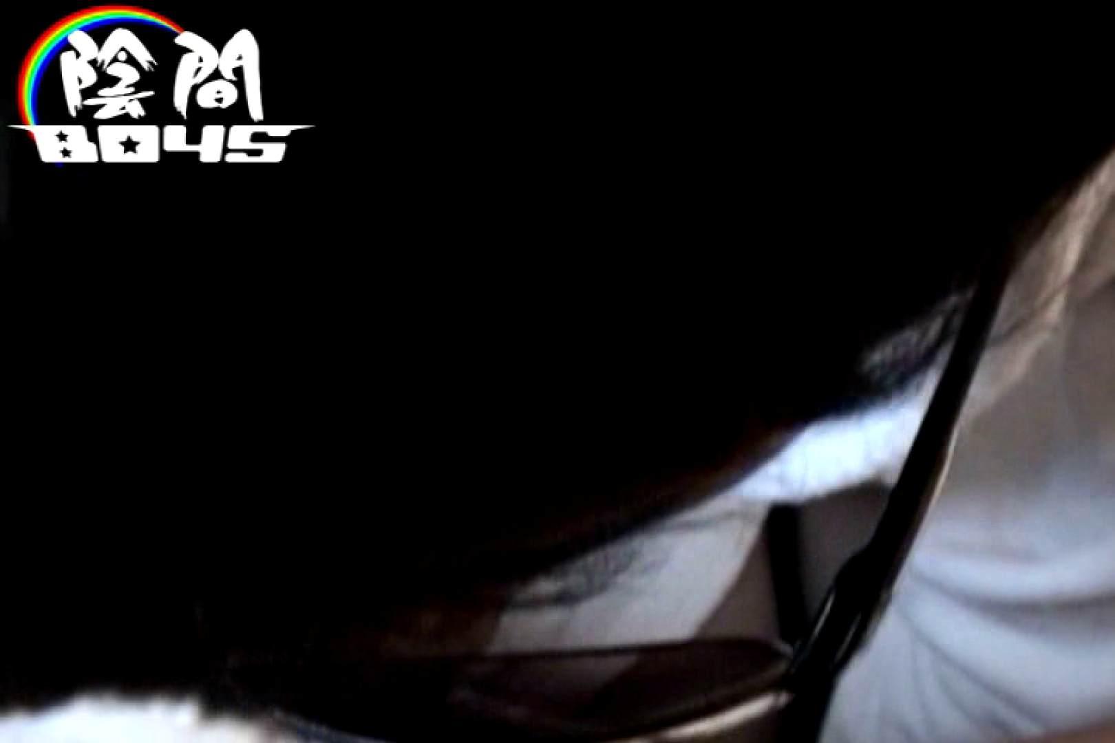 陰間BOYS~Mixed Hot-Guy~02 イケメン  106pic 37