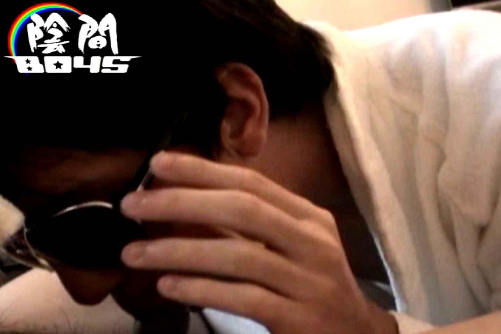 陰間BOYS~Mixed Hot-Guy~02 イケメン  106pic 54