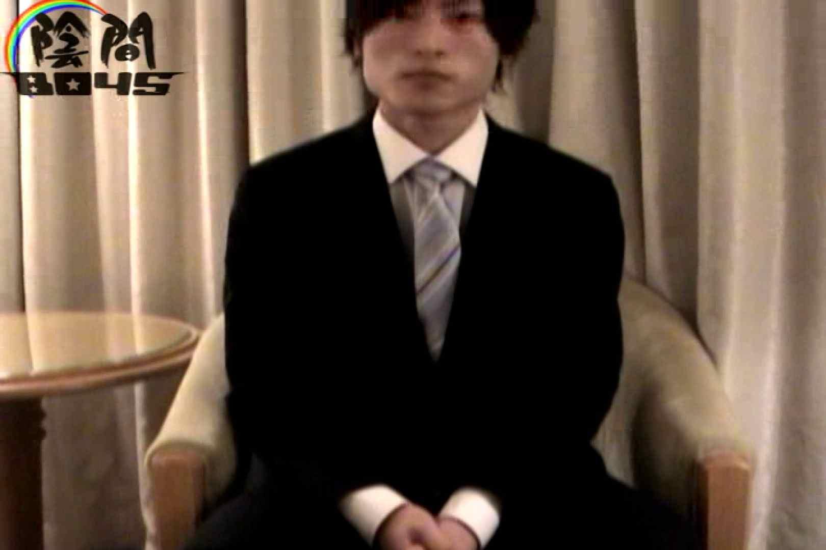 陰間BOYS~IKEMEN Interview~01  アナル  74pic 1